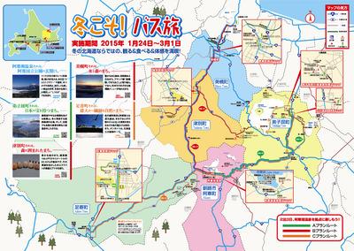 141217冬のバス旅(マップ面).jpg