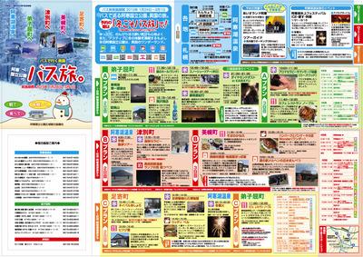 141217冬のバス旅(モデルコース面).jpg