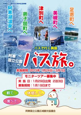 【確定】150108冬バスモニターツアー募集チラシ(表紙).jpg
