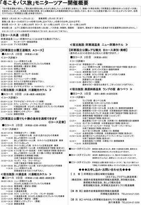 【確定】150108冬バスモニターツアー募集チラシ(裏面).jpg
